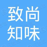 河南省焦作市山阳区致尚知味饭店