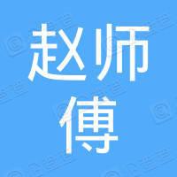 焦作市城乡一体化示范区赵师傅炸鸡店