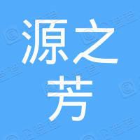 广州市海珠区江南防脱源之芳美发店