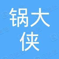 沁阳市锅大侠火锅店