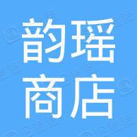 德昌县韵瑶商店