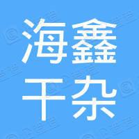 海鑫干杂店