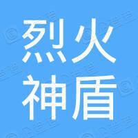 烈火神盾(福建)实业有限公司