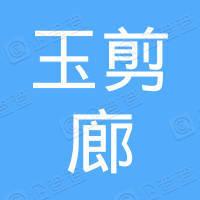 广州市海珠区玉剪廊美发店