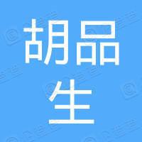 东至县胜利镇胡品生商店