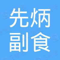 冕宁县先炳副食店