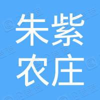 孝南区朱紫农庄