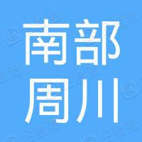 南部县滨江办事处周川肉制品经营店
