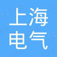 上海电气集团国控环球工程有限公司