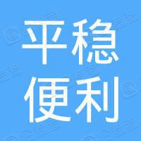 安庆市经开区平稳便利店