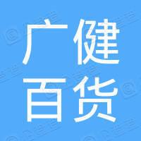 安庆市迎江区广健百货经营部