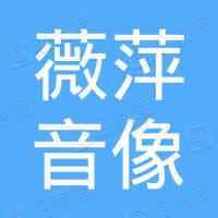 东至县龙泉镇薇萍音像店