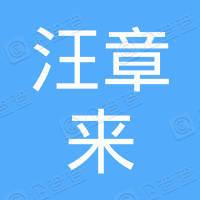 望江县汪章来石材销售中心