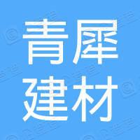 郫县青犀建材经营部