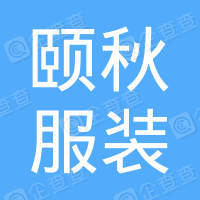 怀宁县石牌镇颐秋服装店