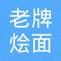 焦作市山阳区马记老牌烩面炒鸡店