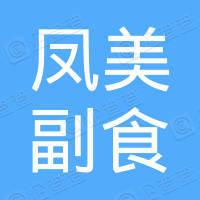 西昌市凤美副食店