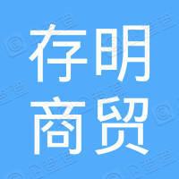 安庆市大观区存明商贸经营部