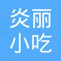 深圳市龙岗区炎丽小吃店