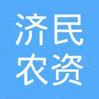 西昌济民农资经营部