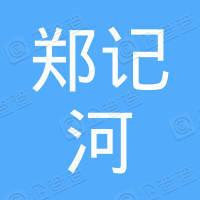 深圳市龙华区云山郑记河粉坊店