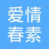 冕宁县爱情春素小皙化妆品店