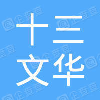 广州市天河区珠吉十三文华贸易经营部