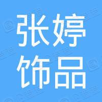 仪陇县新政镇张婷饰品摊