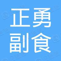 营山县合兴乡正勇副食店