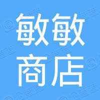 广州市花都区赤坭敏敏商店