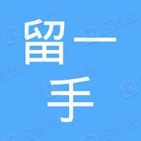 深圳市龙岗区坂田留一手烤鱼店