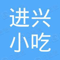深圳市宝安区松岗进兴小吃店