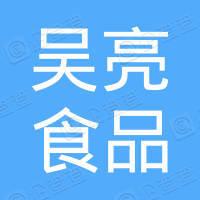 东莞市大岭山吴亮食品档