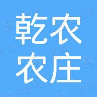 大悟县乾农农庄