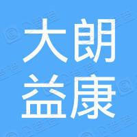 东莞市大朗益康饮用水店