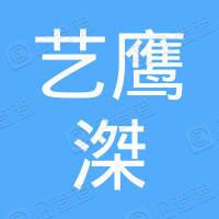 广州市从化鳌头艺鹰滐电子产品店