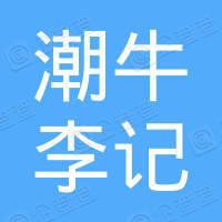 深圳市罗湖区潮牛李记牛肉火锅店