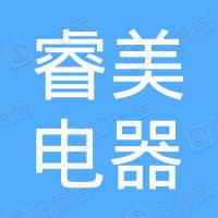 宜昌睿美电器有限公司