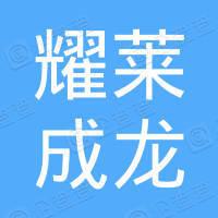 南阳耀莱成龙影城有限公司