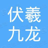 福建伏羲九龙文化实业有限公司