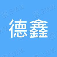 德鑫(深圳)汽车美容服务有限公司