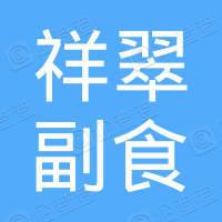 西昌市祥翠副食經營部