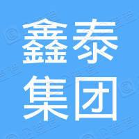泰州鑫泰集团有限公司