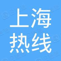 上海热线信息网络有限公司