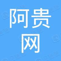 廉江市阿贵广告传媒有限公司
