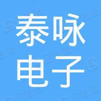 泰咏电子(上海)有限公司
