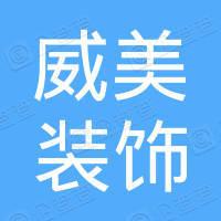 深圳市威美装饰材料有限公司
