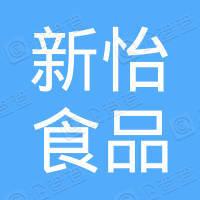新怡(上海)食品有限公司