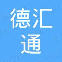 北京德汇通登记注册代理事务所(普通合伙)