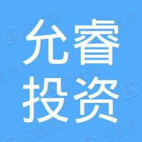 内江允睿投资合伙企业(有限合伙)